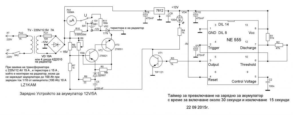 Taimer-za-zarqdno-na-akum-vkl-30s_izkl-15Azu-1463-x-576.jpg